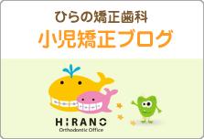 ひらの矯正歯科小児矯正ブログ