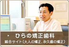 ひらの矯正歯科総合サイト(大人の矯正・永久歯の矯正)