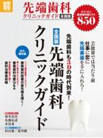 先端歯科クリニックガイド全国版