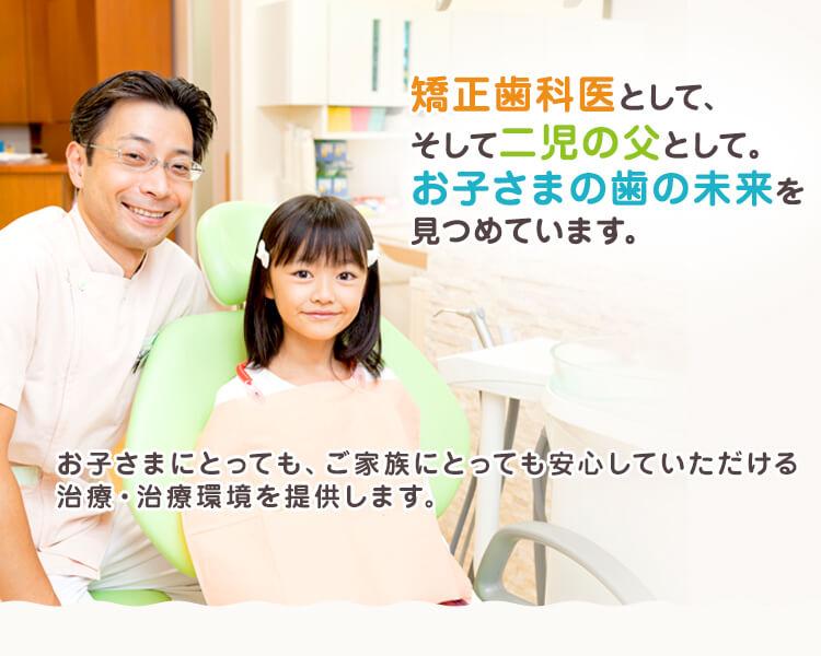 小児矯正・子供矯正(横浜市・瀬谷区)なら「ひらの矯正歯科」