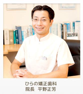 ひらの矯正歯科院長:平野正芳